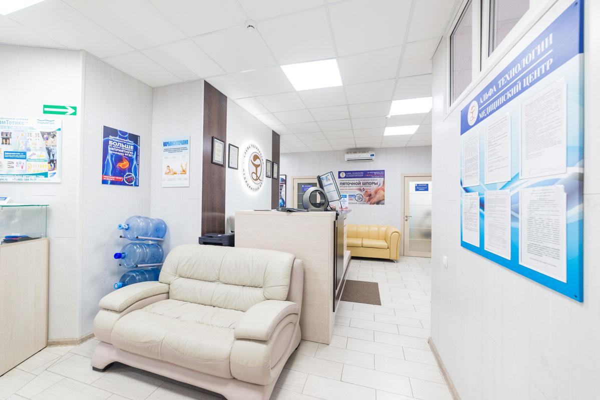Медицинский центр Альфа технологии - Съемка 3D панорам в Новосибирске
