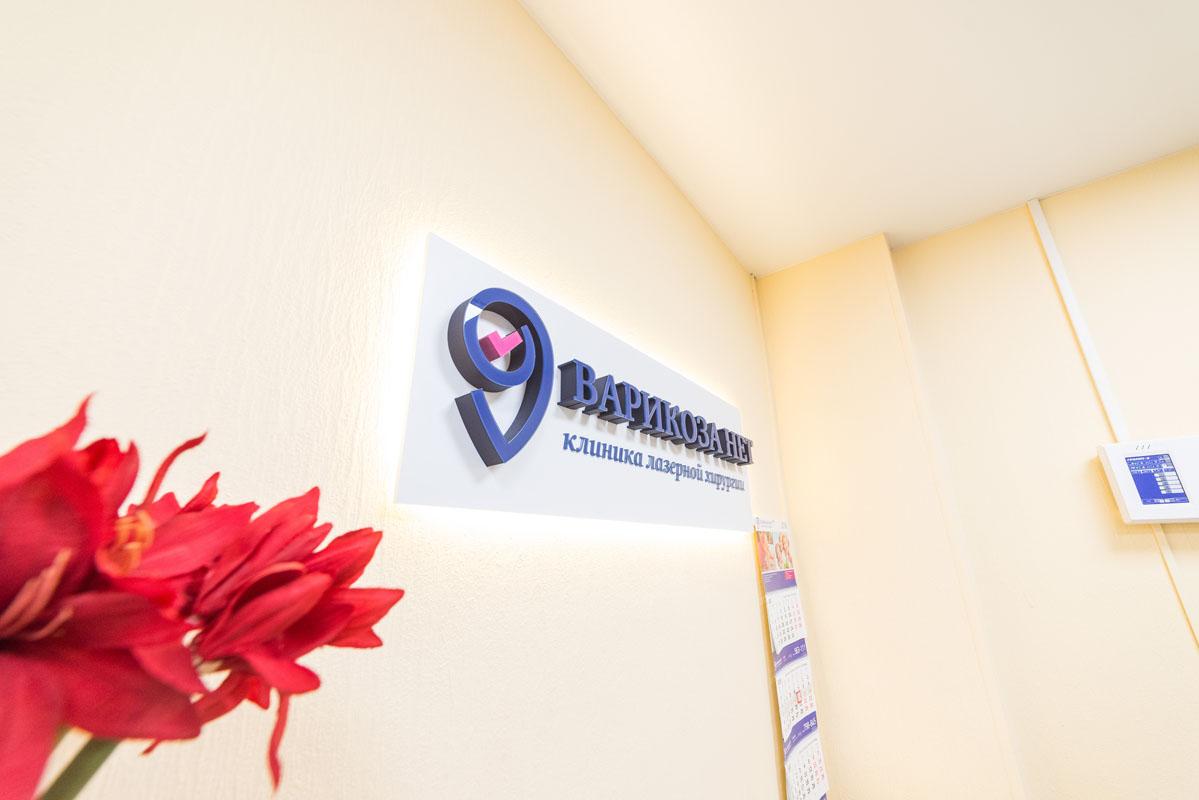 Клиника Варикоза Нет - Съемка 3D панорам в Новосибирске